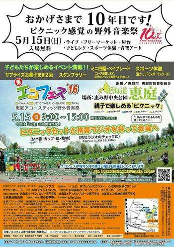 恵庭エコフェス、開催のお知らせ。