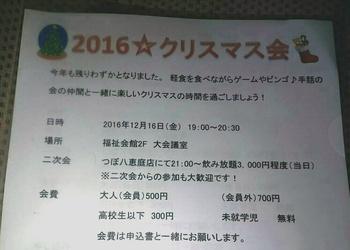 『2016☆クリスマス会』のお知らせ。