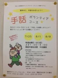 恵庭市ボランティアセンター主催の手話講習会が開催されます!