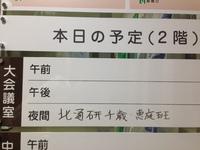 北通研道央支部千歳・恵庭班 例会 @恵庭福祉会館