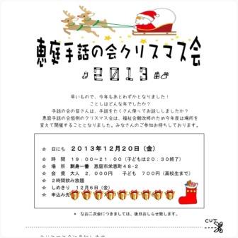 2013'クリスマス会のおしらせ