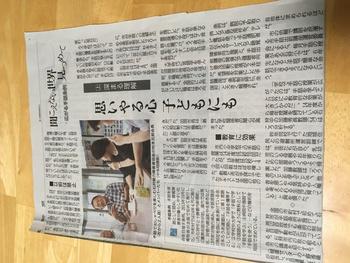 北海道新聞  聞こえない世界 見つめて
