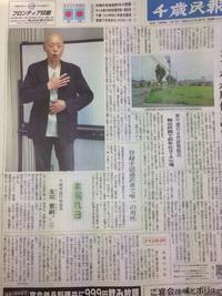 独占!及川会長 千歳民報にスクープされる!!