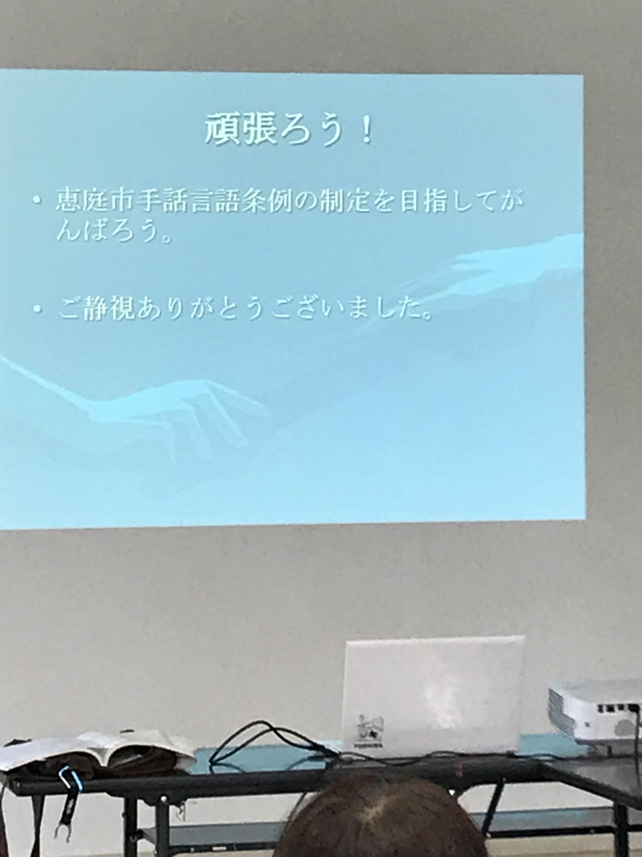 手話言語条例 学習会!