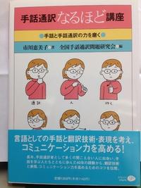 本紹介『手話通訳なるほど講座』