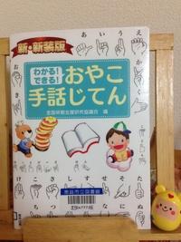 手話の新刊本『おやこ手話じてん』