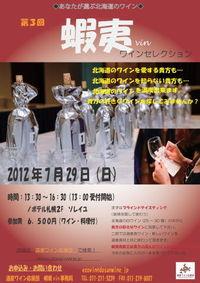 「蝦夷vinワインセレクション」2012
