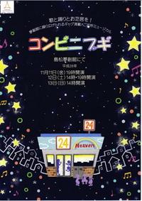2016年11月11-13日(金-日) 恵庭市民ミュージカル