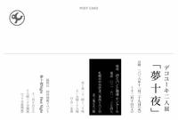 【関連開催】デコユーキ二人展「夢十夜」
