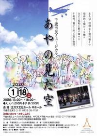 2020年1月18日(土) 千歳市民ミュージカル@千歳市