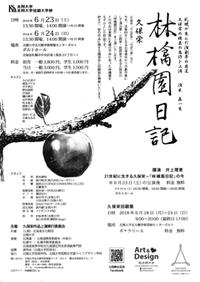 2018年6月23-24日(土日)「林檎園日記」出演@中央区
