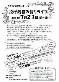 2014年7月21日(月祝)投げ銭読み語りライブ@栗山町