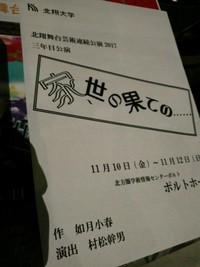 北翔3年公演