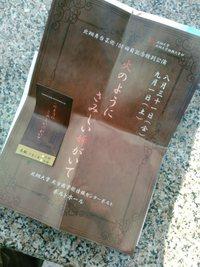 北翔舞台芸術100回目記念特別公演