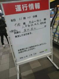 と思ったら札幌から先は岩見沢方面も遅れてる