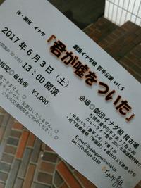 劇団イナダ組若手公演  vol.5