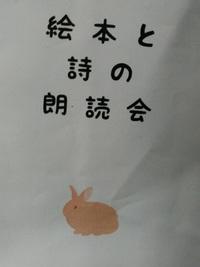 絵本と詩の朗読会@俊カフェ