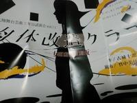 北翔2年試演会