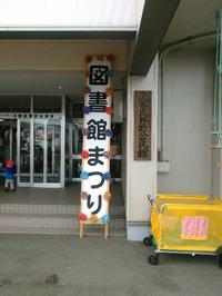 上富良野町図書館まつり出演完了。