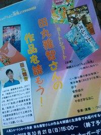 「田丸雅智さんの作品を読もう!」@紀伊国屋書店札幌本店