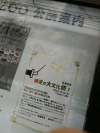 弦巻楽団 #師走の大文化祭