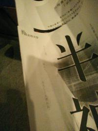 北翔舞台芸術卒業公演「半神」