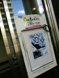 劇団新劇場「まほろば」@コンカリ