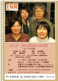 2017年11月15-16日(水木) NIN企画(演劇)@東区