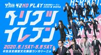 2020年8月1-8日(土-土) 演劇公演出演@西区