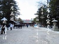2016年 北海道神宮参拝