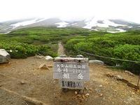 旭岳 2,291M