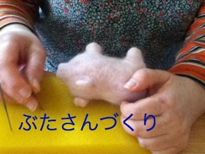 豚さん作り