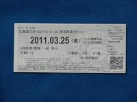 幻の開幕戦入場券