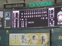 東京ドーム連敗