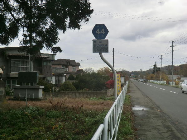 県道44号ヘキサ標識