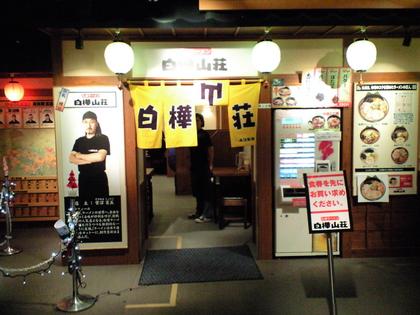 麺処 白樺山荘 (お台場・国技館) 塩ラーメン
