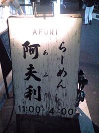 AFURI(阿夫利) (恵比寿) ゆず塩麺