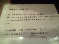 あぶらっちょ (駒澤大学) 野菜油そば