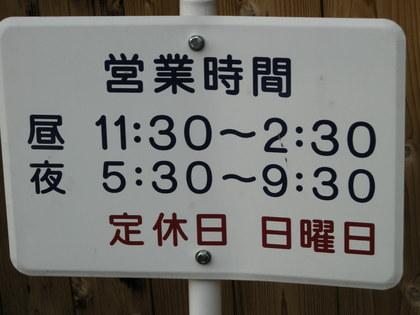 UNDER GROUND RAMEN (西川越) 油そば