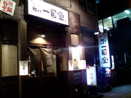 らーめん初代一国堂 (駒沢大学) 蝦わんたん麺
