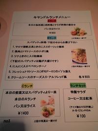 欧風料理 きゃんどる 三軒茶屋