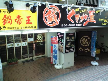 くまが屋 (池袋) 皿麺