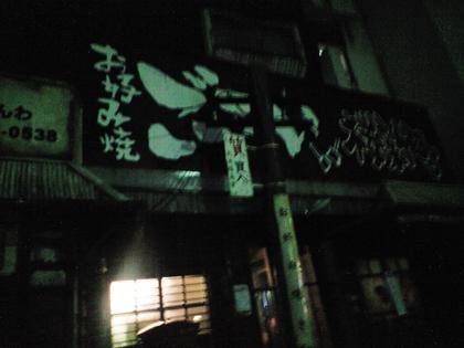 ごっつい 桜新町