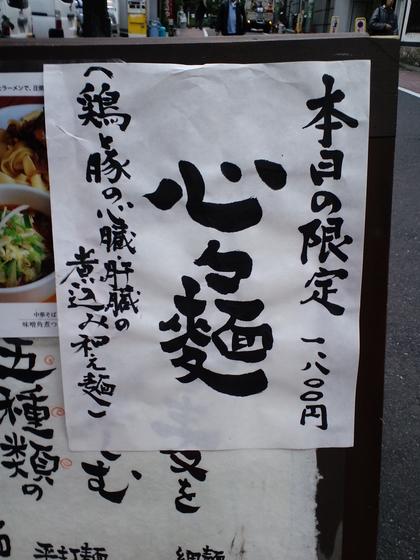 中華そば すずらん (渋谷) 味噌つけそば