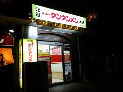 元祖ニュータンタンメン本舗 中延店 (中延) タンタンメン