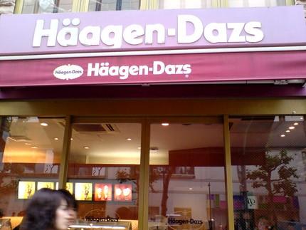 Haagen-Dazs カフェ渋谷