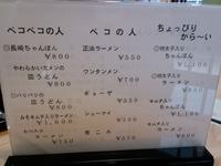 長崎ちゃんぽん (三軒茶屋) 長崎ちゃんぽん