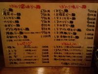 麺屋 ちゅるどれん 平和島