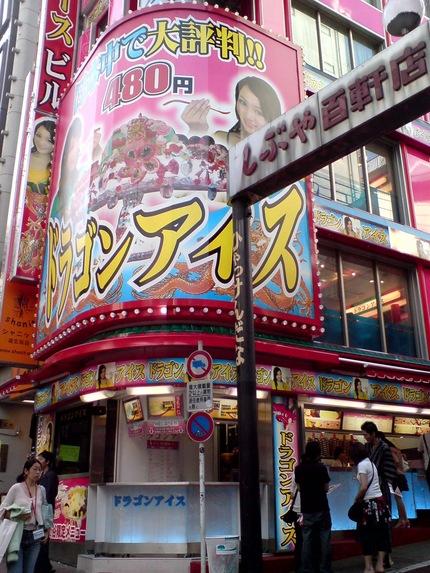 ドラゴンアイス 渋谷 (閉店!!!)