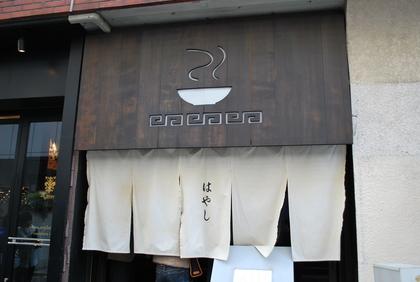 らーめんはやし (渋谷) 味玉らーめん